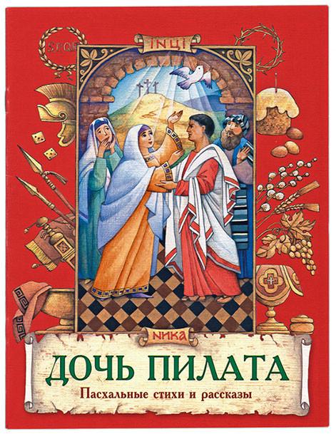 Дочь Пилата. Пасхальные стихи и рассказы Полковая Дарья