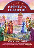 Символ византии. Наши небесные друзья