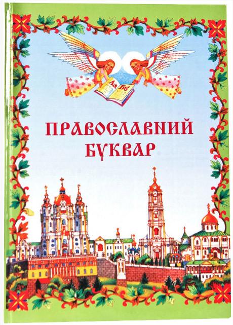 Православний буквар
