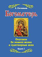 Богоматерь (I ч.). Описание Ее земной жизни и чудотворных икон.