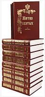 Жития святых в 12-ти томах. святитель Димитрий ростовский.