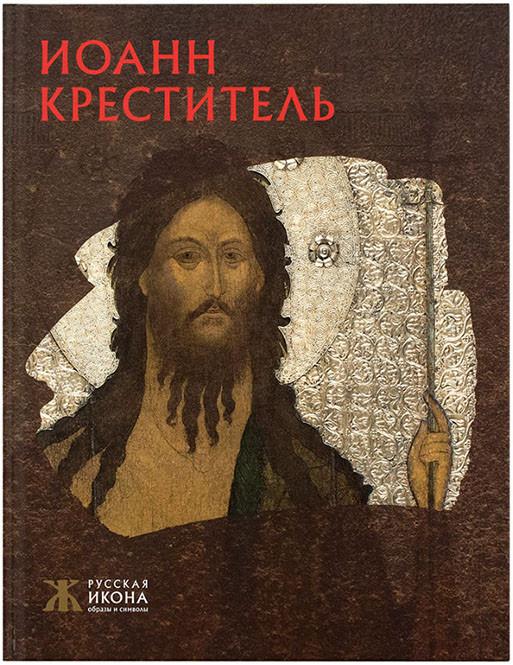 Альбом Иоанн Креститель Белик Жанна