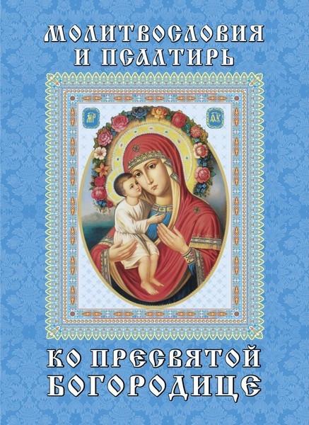 Молитвословия и Псалтирь ко Пресвятой Богородице