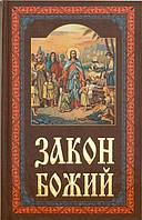 Закон Божий Протоиерей Серафим Слободской