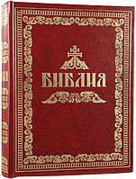 Библия (большая)