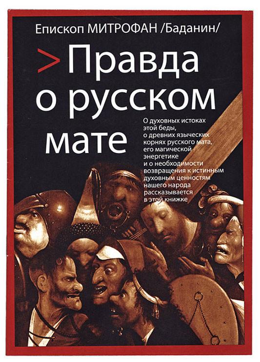 Правда о русском мате