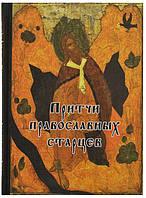 Притчи православных старцев Тростникова Елена