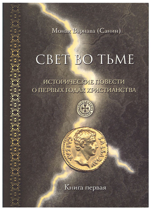 Свет во тьме. Исторические повести о первых годах христианства (в 2 книгах) Монах Варнава (Санин)