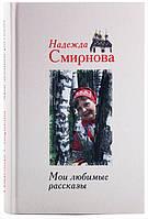 Мои любимые рассказы Смирнова Надежда Борисовна