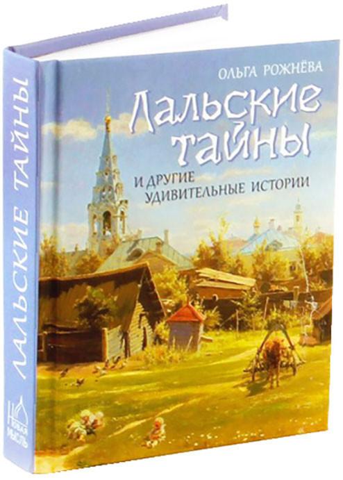Лальские тайны и другие удивительные истории Рожнева Ольга Леонидовна