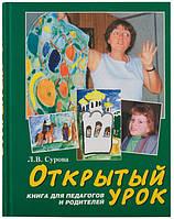 Открытый урок: книга для педагогов и родителей Сурова Людмила