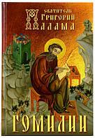 Гомилии Святитель Григорий Палама