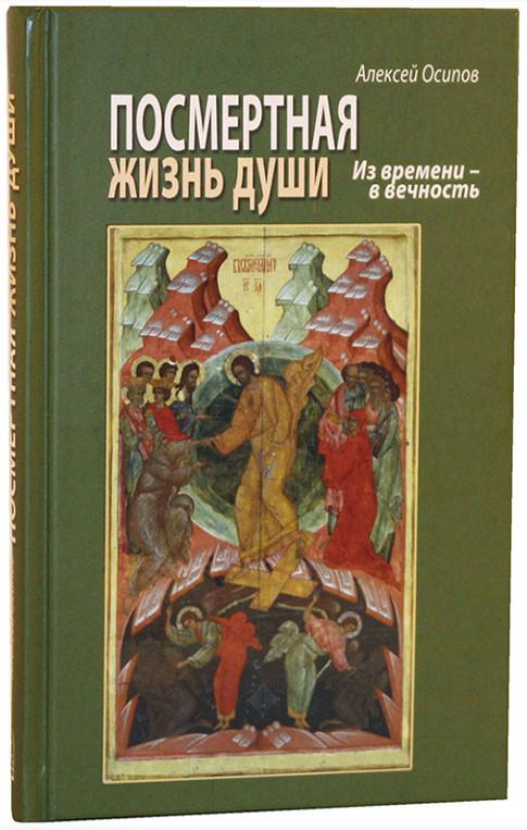 Посмертные вещания преподобного Нила Мироточивого Афонского (репринт)