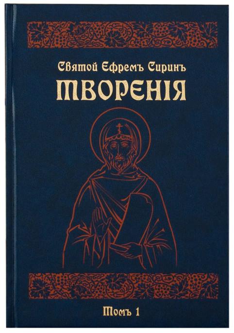 Творения (в 8 томах) Преподобный Ефрем Сирин