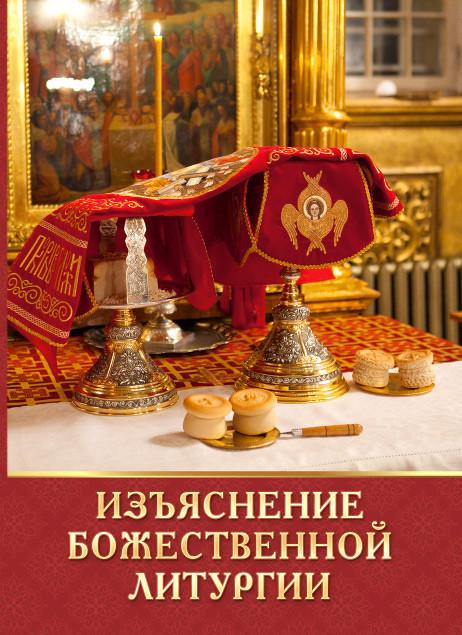 Изъяснение божественной литургии