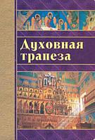 Духовная трапеза православного христианина
