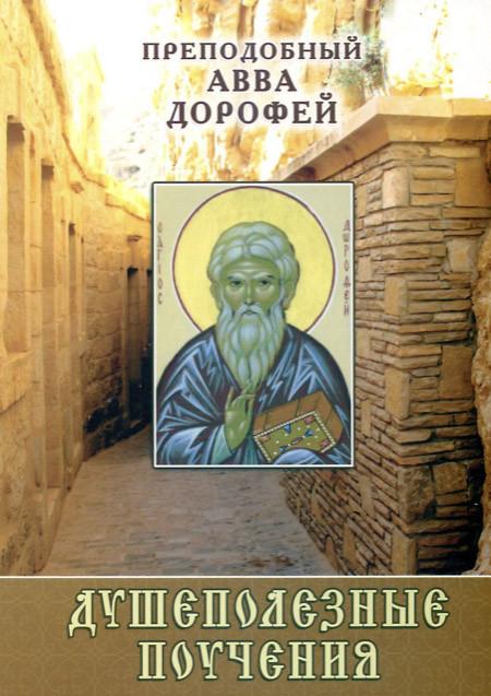 Душеполезные поучения, Авва Дорофей