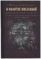 О молитве Иисусовой: Аскетический трактат. Составлен на основе келейных записей священника Антония Голынского