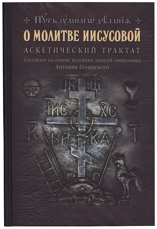 Святейший Патриарх Алексий II: Беседы о Церкви в мире Карпифаве Анжелика