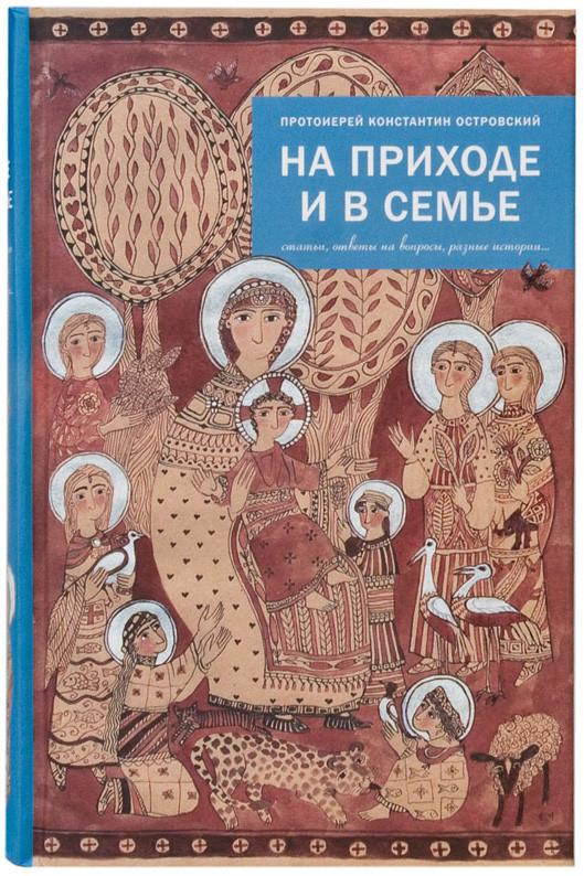 На приходе и в семье: статьи, ответы на вопросы, разные истории Протоиерей Константин Островский