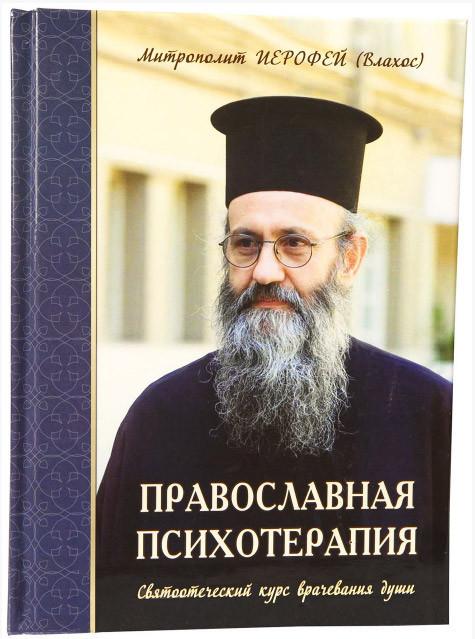 Православная психотерапия. святоотеческий курс врачевания души