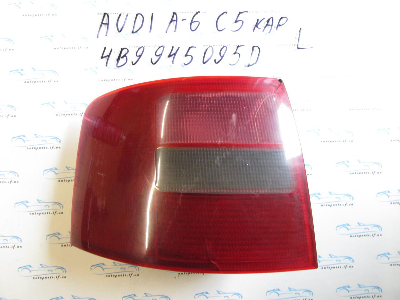 Фонарь задний левый универсал Ауди А6 С5, Audi A6 C5 4B9945095D дефект