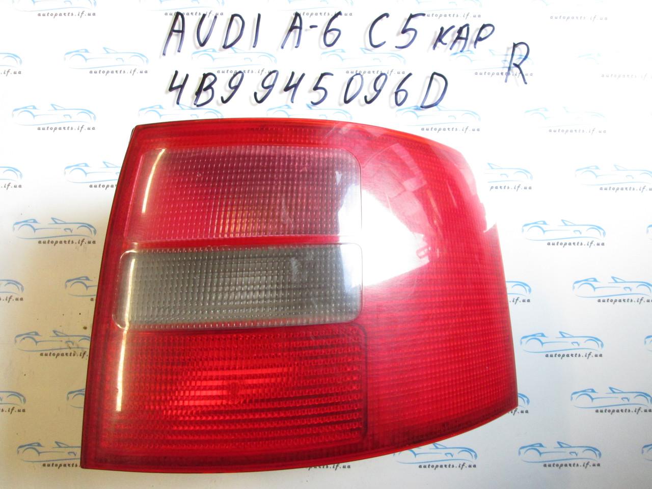 Фонарь задний правый универсал Ауди А6 с5, Audi A6 c5 4B9945096D