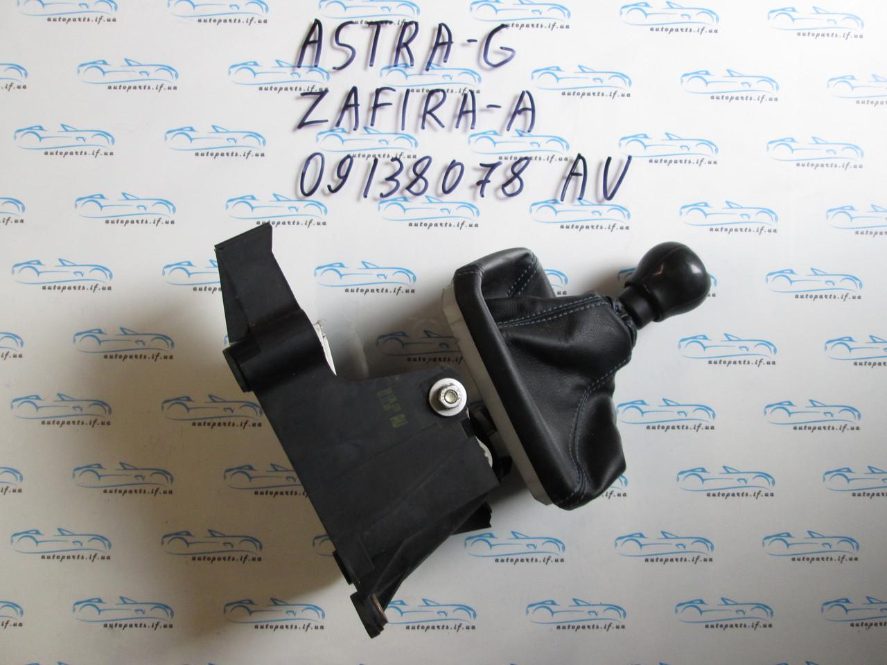 Кулиса, рычаг КПП F23 5ступка Vectra B, Вектра Б 09138078