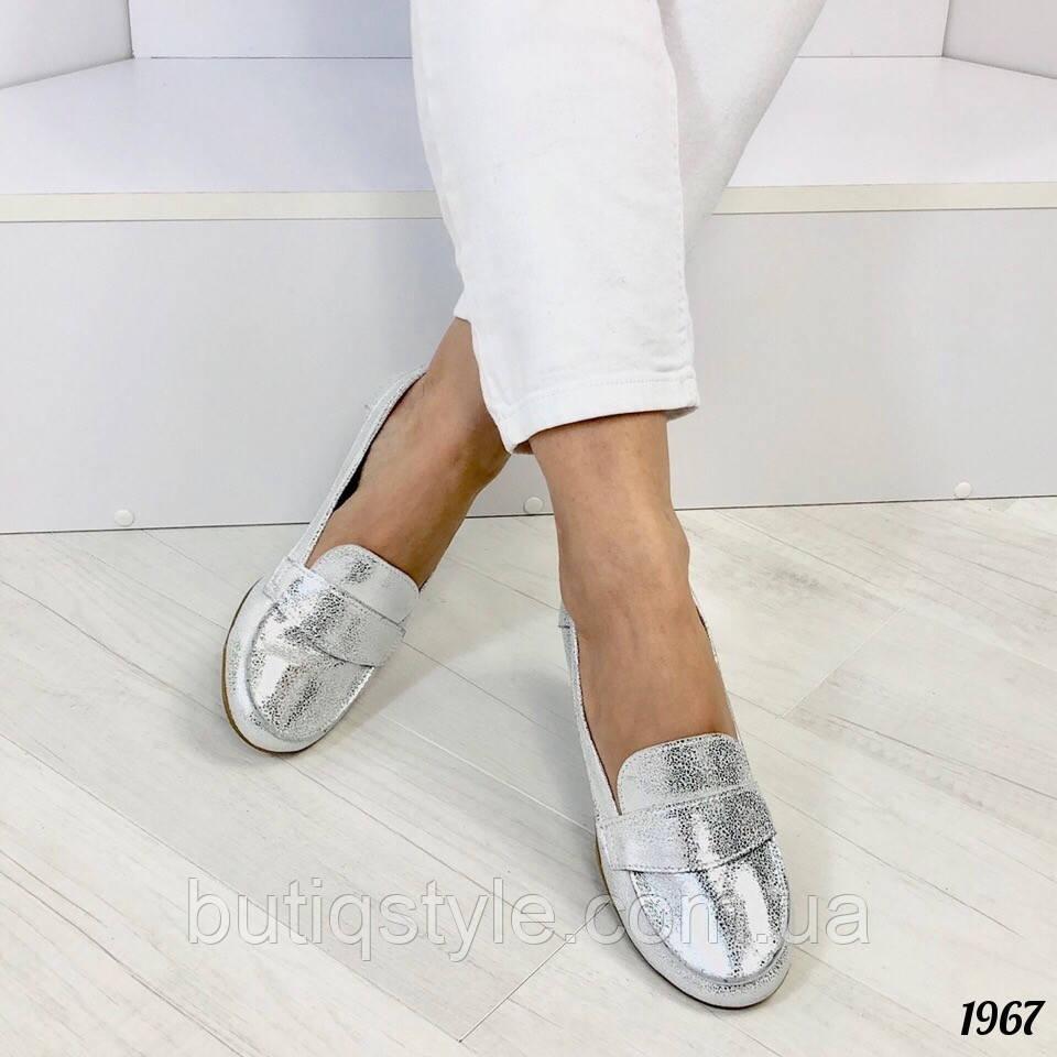 59b5ba846ac6 37 размер Мокасины женские серебро натуральная кожа: продажа, цена в  Харькове. ...