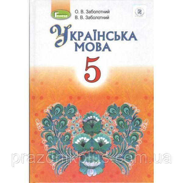 Учебник для 5 класса: Украинский язык (Заболотный)