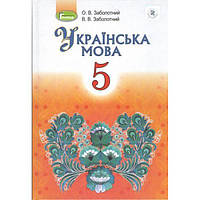 Учебник для 5 класса: Украинский язык (Заболотный), фото 1