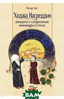 Кая Махмут Ходжа Насреддин. Анекдоты и сатирические миниатюры в стихах