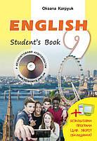 Підручник для 9 класу: Англійська мова (Карп'юк)