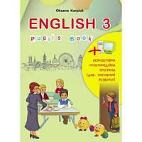 Учебник для 3 класса: Английский язык (Карпюк)
