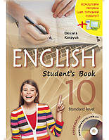 Учебник для 10 класса: Английский язык (Карпюк)