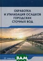 Доскина Эльвира Павловна Обработка и утилизация осадков городских сточных вод. Учебник