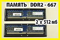 !РАСПРОДАЖА Память KINGMAX 1Gb kit 2x512 DIMM DDR2-667 PC-5300 Intel / AMD