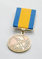 Медаль Захисник Вітчизни