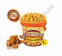 Карамелизированный попкорн готовый в ведёрке, 1л