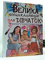 Пегас Велика енциклопедія для дівчаток