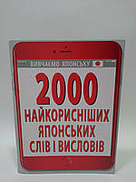 Арій Доріченко 2000 найкорисніших Японських слів і висловів