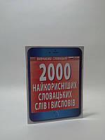 Арій Федонюк 2000 найкорисніших Словацьких слів і висловів