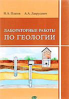 Платов Н.А. Лабораторные работы по геологии
