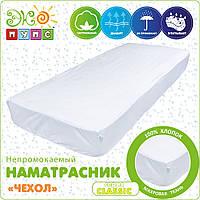 """Детский непромокаемый наматрасник """"Чехол"""" серии Classic, 80*160"""