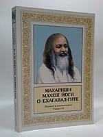 Эзо Махариши Махеш Йоги о Бхагавад-Гите