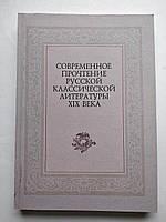 Современное прочтение русской классической литературы XIX века