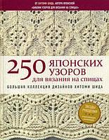 """Книга """"250 японских узоров для вязания на спицах"""" Хитоми Шида, фото 1"""