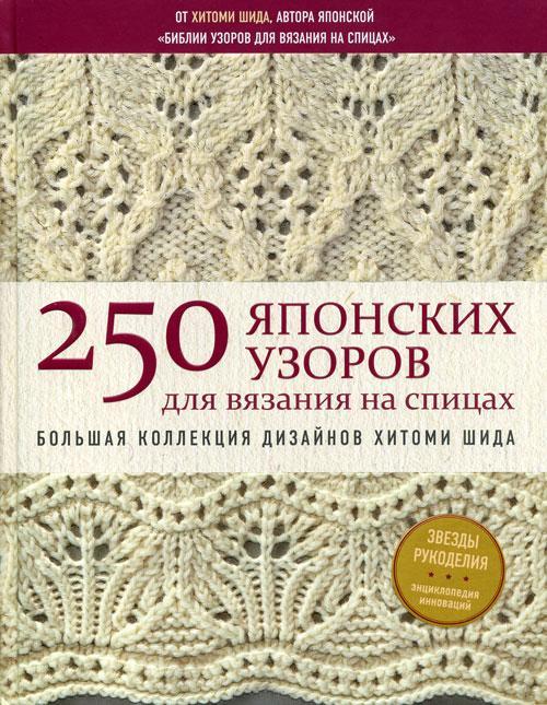 книга 250 японских узоров для вязания на спицах хитоми шида