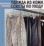 Хитрощі та поради з догляду за одягом зі шкіри
