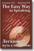 Легкий путь к общению. Учебное пособие + CD.The easy way to speaking.